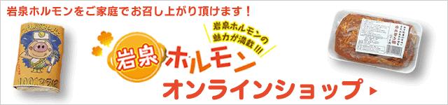 岩泉ホルモンをご自宅でお召し上がり頂けるオンラインショップ(通販)サイトはこちらからどうそ。