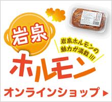 岩泉ホルモンオンラインショップ