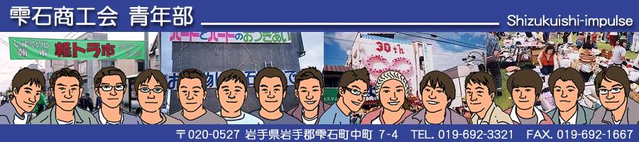 雫石商工会青年部は、雫石地区内における商工業の振興と地域の福祉の増進... 雫石商工会青年部