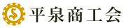 平泉商工会 -かがやく黄金文化、岩手県平泉町の経済団体。 商工会は小規模企業や中小企業の皆さんを応援しています。-