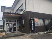 平泉商工会