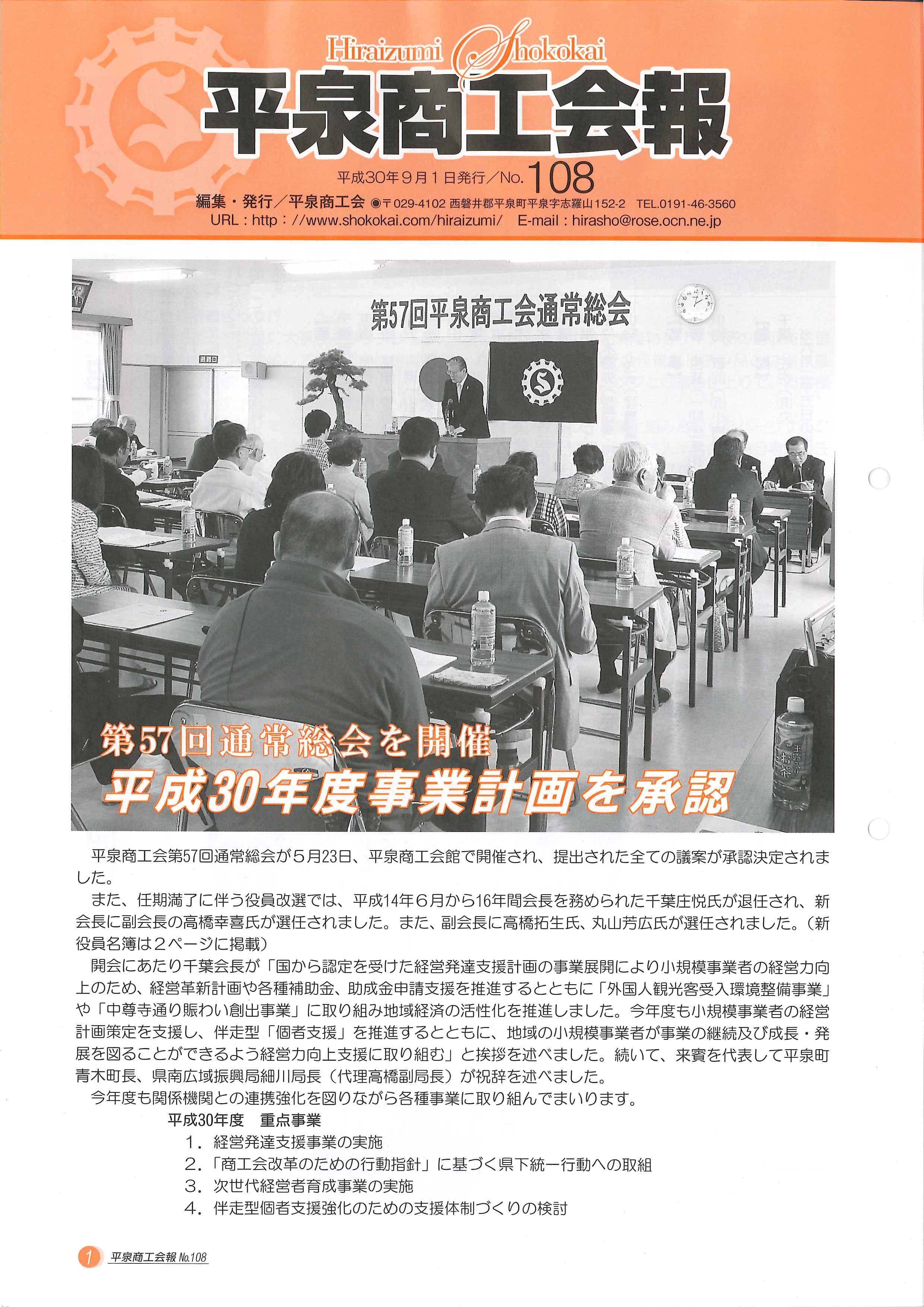 商工会報108号