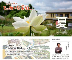 H24_shizukatei
