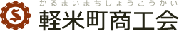 軽米町商工会