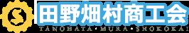 田野畑村商工会